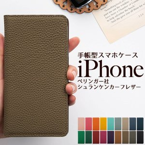 iPhone11 iPhone SE2 iPhone8 iPhone7 iPhoneXR ケース iPhoneケース 手帳型 スマホケース シュリンクレザー ペリンガー社 シュランケンカーフ ベルトなし|beaute-shop