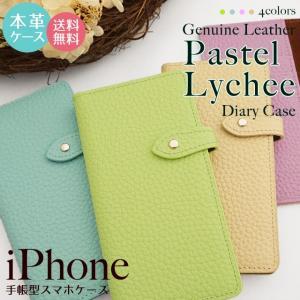 iPhone11 Pro iPhoneXR iPhoneXS XSMax X iPhone8 8Plus iPhone7 iPhoneケース アイフォンケース 手帳型 スマホケース 本革 パステル ライチ レザーケース|beaute-shop