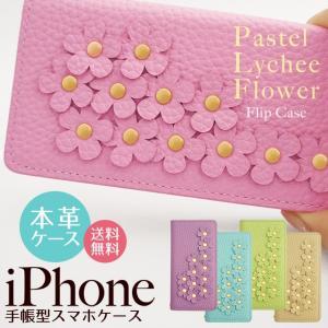 iPhone11 Pro iPhoneXR iPhoneXS XSMax X iPhone8 8Plus iPhone7 アイフォンケース 手帳型 スマホケース 本革 パステル ライチ レザー リボン ベルトなし|beaute-shop