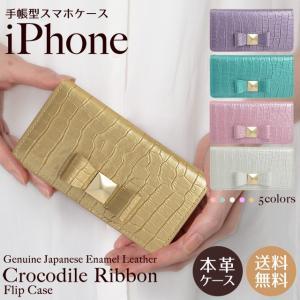 iPhone11 Pro iPhoneXR iPhoneXS XSMax X iPhone8 8Plus iPhone7 iPhoneケース 手帳型 スマホケース クロコダイル ラメ リボン エナメルレザー ベルトなし|beaute-shop