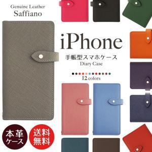iPhoneXR iPhoneXS XSMax X iPhone8 8Plus iPhone7 iPhone6s iPhoneケース アイフォンケース 手帳型 スマホケース ケース サフィアーノ レザー 本革 ベルト付き|beaute-shop