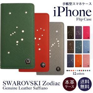iPhoneXR iPhoneXS XSMax X iPhone8 8Plus iPhoneケース アイフォンケース  スワロフスキー 星座 手帳型 ケース レザー 本革 スマホケース ベルトなし|beaute-shop