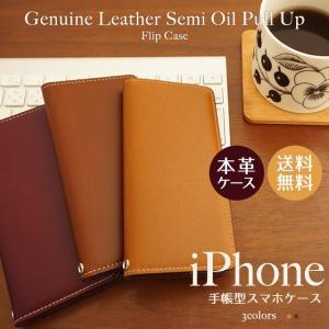 iPhoneXR iPhoneXS XSMax X iPhone8 8Plus iPhone7 iPhone6s iPhone5 iPhoneケース アイフォンケース 手帳型 スマホケース 本革 レザー オイルレザー ベルトなし|beaute-shop