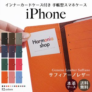 手帳型 ケース インナーカードケース iPhoneXR iPhoneXS XSMax X iPhone8 8Plus iPhone7 アイフォンケース スマホケース サフィアーノレザー ベルト付き|beaute-shop