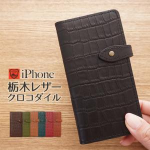 栃木レザー スマホケース iPhone11 Pro iPhoneXR iPhoneXS XSMax X iPhone8 8Plus iPhone7 クロコダイル柄 手帳型 本革 レザーケース 本革ケース ベルト付き|beaute-shop