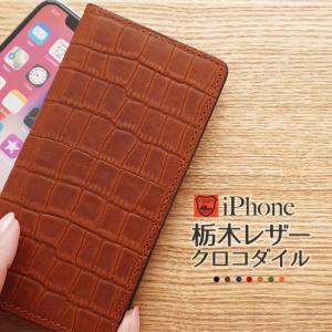 栃木レザー スマホケース iPhone11 Pro iPhoneXR iPhoneXS XSMax X iPhone8 8Plus iPhone7 手帳型 本革 レザーケース クロコダイル柄 ベルトなし|beaute-shop
