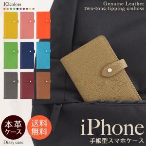 iPhone11 Pro iPhoneXR iPhoneXS XSMax X iPhone8 8Plus iPhone7 iPhoneケース アイフォンケース 手帳型 スマホケース 本革 ツートン レザー ビビッドカラー|beaute-shop