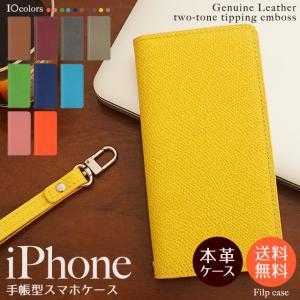 iPhone11 Pro iPhoneXR iPhoneXS XSMax X iPhone8 8Plus iPhone7 アイフォンケース 手帳型 スマホケース 本革 ツートン レザー ビビッドカラー ベルトなし|beaute-shop