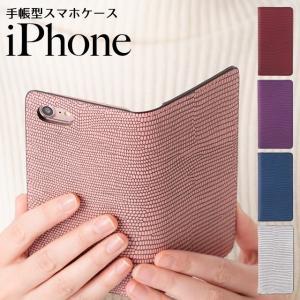 【ネコポス送料無料】 iPhone11 Pro iPhoneXR iPhoneXS XSMax X iPhone8 8Plus iPhone7 iPhone6s リザード レザー 手帳型 スマホケース 本革 ベルトなし|beaute-shop