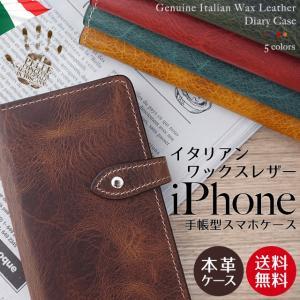 iPhoneXR iPhoneXS XSMax X iPhone8 8Plus iPhone7 iPhone6s アイフォンケース 手帳型 スマホケース レザー 本革 イタリアンワックスレザー ベルト付き|beaute-shop