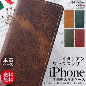 iPhoneXR iPhoneXS XSMax X iPhone8 8Plus iPhone7 iPhone6s iPhone5 イタリアンワックスレザー アイフォンケース 手帳型 スマホケース レザー 本革 ベルトなし|beaute-shop