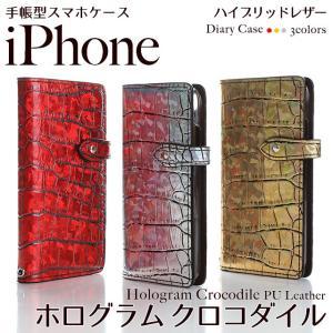 iPhone11 Pro iPhoneXR iPhoneXS XSMax X iPhone8 8Plus iPhone7 アイフォンケース 手帳型 スマホケース レザー クロコダイル柄 ホログラム ベルト付き|beaute-shop