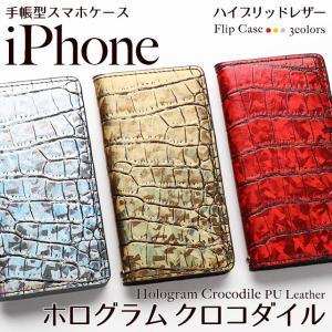 iPhoneXR iPhoneXS XSMax X iPhone8 8Plus iPhone7 iPhone6s iPhone5 クロコダイル柄 ホログラム アイフォンケース 手帳型 スマホケース フリップケース|beaute-shop