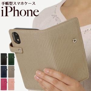 iPhone11 Pro iPhoneXR iPhoneXS XSMax X iPhone8 8Plus iPhone7 アイフォンケース 手帳型 スマホケース レザー トカゲ柄 リザード ベルト付き|beaute-shop