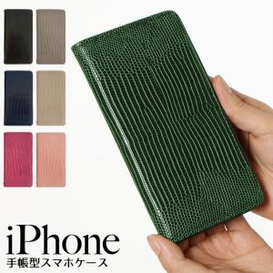 iPhone11 Pro iPhoneXR iPhoneXS XSMax X iPhone8 8Plus iPhone7 iPhoneケース トカゲ柄 リザード アイフォンケース 手帳型 スマホケース ベルトなし|beaute-shop