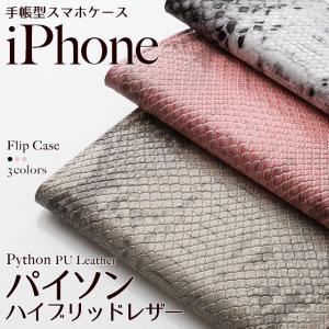 iPhoneXR iPhoneXS XSMax X iPhone8 8Plus iPhone7 iPhone6s iPhone5 iPhoneケース パイソン柄 スネーク アイフォンケース 手帳型 スマホケース フリップケース|beaute-shop
