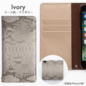 iPhone11 Pro iPhoneXR iPhoneXS XSMax X iPhone8 8Plus iPhone7 iPhoneケース パイソン柄 スネーク アイフォンケース 手帳型 スマホケース フリップケース beaute-shop 05