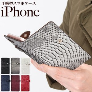 iPhoneXR iPhoneXS XSMax X iPhone8 8Plus iPhone7 iPhone6s アイフォンケース 手帳型 スマホケース レザー ヘビ柄 スネーク ベルト付き|beaute-shop