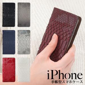 iPhoneXR iPhoneXS XSMax X iPhone8 8Plus iPhone7 iPhone6s iPhone5 iPhoneケース ヘビ柄 スネーク アイフォンケース 手帳型 スマホケース ベルトなし|beaute-shop