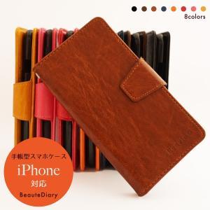 【ネコポス送料無料】 iPhone11 Pro iPhoneXR iPhoneXS XSMax X iPhone8 8Plus iPhone7 iPhoneケース アイフォンケース 手帳型 スマホケース ベルト付き|beaute-shop