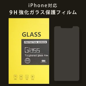 【DM便送料無料】 9H 強化ガラスフィルム 液晶保護フィルム iPhoneXR iPhoneXS XSMax iPhoneX iPhone8 iPhone7 iPhone6 スマホ用 液晶保護 フィルム シート|beaute-shop