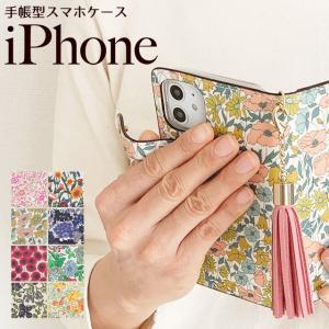 iPhone11 Pro iPhoneXR iPhoneXS XSMax X iPhone8 Plus 花柄 フラワー リバティ 手帳型 スマホケース ハイブリットレザー タッセル付き コーティング ベルト付き|beaute-shop