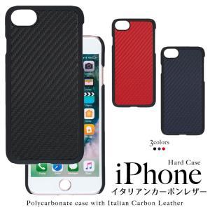 【強化ガラスフィルム付き】【DM便送料無料】 iPhoneXR iPhoneXS XSMax X iPhone8 Plus iPhone7 iPhone6s イタリアンレザー カーボンレザー ハードケース|beaute-shop