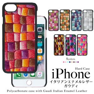 【強化ガラスフィルム付き】【DM便送料無料】 iPhoneXR iPhoneXS XSMax X iPhone8 iPhone7 iPhoneケース イタリアンレザー エナメルレザー ハードケース|beaute-shop