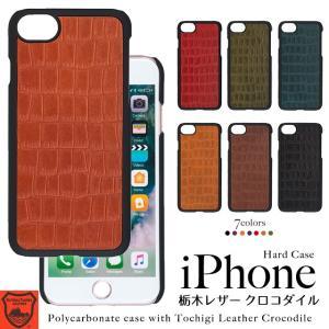 【強化ガラスフィルム付き】【DM便送料無料】 iPhoneXR iPhoneXS XSMax X iPhone8 iPhone7 iPhone6s iPhoneケース 栃木レザー クロコダイル柄 ハードケース|beaute-shop