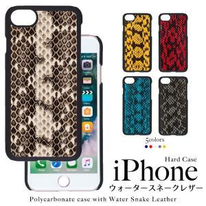 【強化ガラスフィルム付き】【DM便送料無料】 iPhoneXR iPhoneXS XSMax X iPhone8 iPhone7 iPhoneケース ウォータースネーク エキゾチックレザー ハードケース|beaute-shop