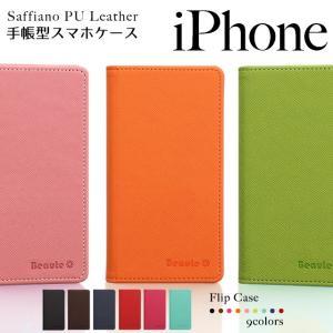 【DM便送料無料】 iPhoneXR iPhoneXS XSMax X iPhone8 8Plus iPhone7 iPhone6s iPhone5 アイフォンケース 手帳型 スマホケース ケース サフィアーノ|beaute-shop