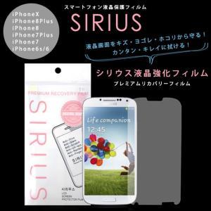 【DM便送料無料】 iPhone 液晶保護フィルム iPhoneX iPhone8Plus iPhone8 iPhone7Plus iPhone7 iPhone6s iPhone6 スマホ用 液晶保護 フィルム シート 2枚入り|beaute-shop