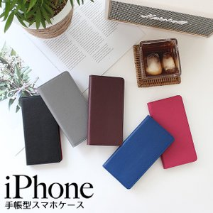 【ネコポス送料無料】 iPhoneXR iPhoneXS Max X iPhone8 Plus iPhone7 iPhone6 iPhone5 アイフォンケース 手帳型 スマホケース イタリアンPUレザー スタンド機能|beaute-shop