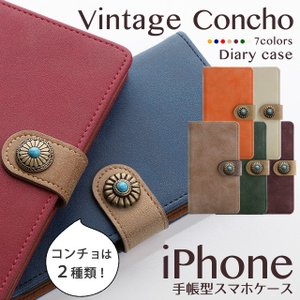iPhone11 Pro iPhoneXR iPhoneXS XSMax X iPhone8 8Plus iPhone7 iPhoneケース アイフォンケース 手帳型 スマホケース ケース ヴィンテージ コンチョ|beaute-shop