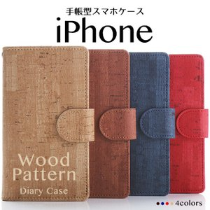 iPhoneXR iPhoneXS XSMax X iPhone8 8Plus iPhone7 iPhone6s iPhone5 アイフォンケース 手帳型 スマホケース 木目調 ウッド調 ベルト付き|beaute-shop