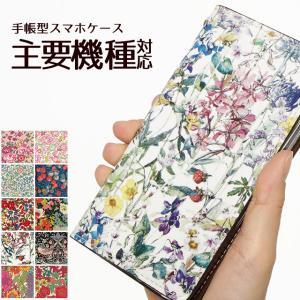 らくらくスマートフォン ディズニーモバイル シンプルスマホ 手帳型 花柄 リバティ コットン スマホケース ハイブリットレザー タッセル付き ベルトなし|beaute-shop