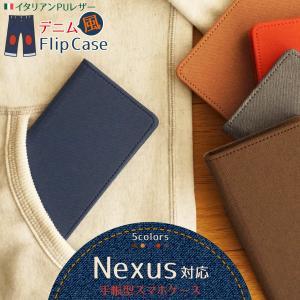 NEXUS スマホケース ネクサス スマホカバー 手帳型 ケース カバー 5X EM01L NEXUS6 ネクサス5 ネクサス6 ymobile google イタリアンPUレザー デニム ベルトなし|beaute-shop