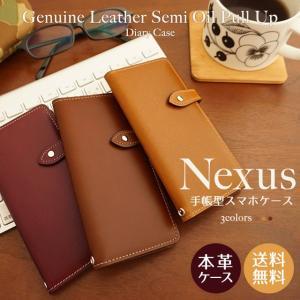 スマホケース NEXUS スマホカバー 手帳型 レザー 本革 オイルレザー 5X EM01L NEXUS6 ネクサス5 ネクサス6 docomo ymobile google ネクサス|beaute-shop