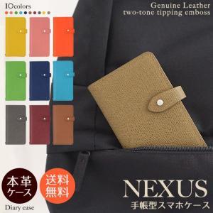 NEXUS スマホケース スマホカバー 手帳型 ツートン レザー 本革 5X EM01L NEXUS6 ネクサス5 ネクサス6 docomo ymobile google ネクサス|beaute-shop