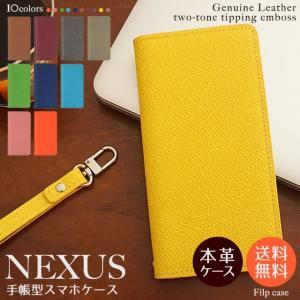 NEXUS スマホケース スマホカバー 手帳型 本革 ツートン レザー 5X EM01L ネクサス5 docomo ymobile google ネクサス フリップ ケース カバー ベルトなし|beaute-shop
