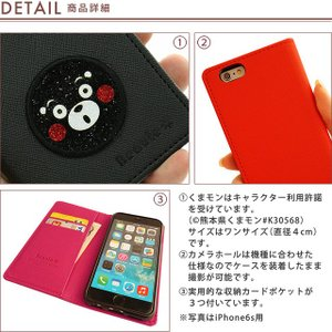 DM-01K F-01L LGV34 ELUGA MEDIAS OPTIMUS REGZA HTC INFOBAR HUAWEI スマホケース 手帳型 サフィアーノ くまモン ゆるキャラ 熊本  レグザ|beaute-shop|13