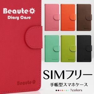 【ネコポス送料無料】 シムフリー ケース HUAWEI ASUS ZenFone HTC NEXUS 楽天モバイル AQUOS ARROWS XPERIA スマホケース 手帳型 カバー ボーテ ベルト付き|beaute-shop