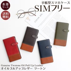 シムフリー ケース HUAWEI ASUS ZenFone HTC NEXUS 楽天モバイル スマホケース 手帳型 本革 オイルプルアップ レザー ツートンカラー バイカラー ベルト付き|beaute-shop