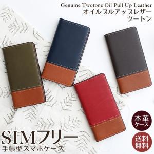 シムフリー ケース HUAWEI ASUS ZenFone HTC NEXUS 楽天モバイル スマホケース 手帳型 本革 オイルプルアップ レザー ツートンカラー バイカラー ベルトなし|beaute-shop