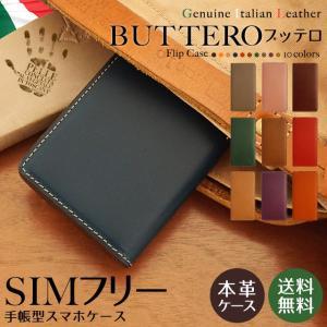 シムフリー ケース HUAWEI ASUS ZenFone HTC 楽天モバイル NEXUS スマホケース スマホカバー 手帳型 本革 イタリアンレザー ブッテロ ベルトなし|beaute-shop