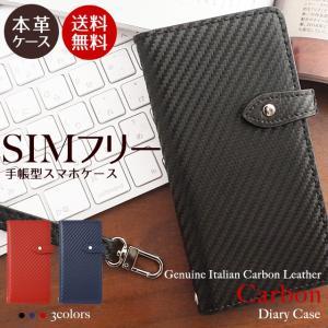 シムフリー HUAWEI ASUS ZenFone HTC NEXUS 楽天モバイル スマホケース 手帳型 イタリアンレザー 本革 カーボンレザー レザー ベルト付き|beaute-shop