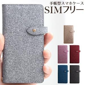 シムフリー ケース HUAWEI ASUS ZenFone HTC NEXUS 楽天モバイル スマホケース 手帳型 本革 グリッター レザー ラメ ラメグリッター ベルト付き|beaute-shop