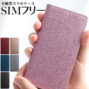 シムフリー ケース HUAWEI ASUS ZenFone HTC NEXUS 楽天モバイル スマホケース 手帳型 本革 グリッター ラメ ラメグリッター ベルトなし|beaute-shop