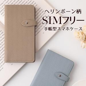 シムフリー ケース HUAWEI ASUS ZenFone HTC NEXUS 楽天モバイル スマホケース 手帳型 本革ケース ヘリンボーン 柄 イタリアンレザー ベルト付き beaute-shop