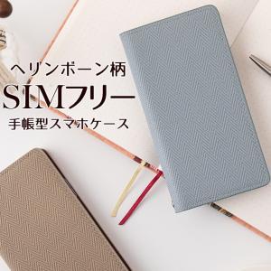 シムフリー ケース HUAWEI ASUS ZenFone HTC NEXUS 楽天モバイル スマホケース 手帳型 本革 ヘリンボーン 柄 イタリアンレザー ベルトなし beaute-shop